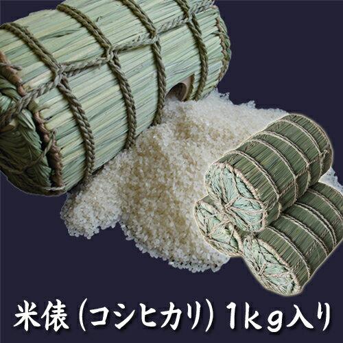 【コシヒカリ ギフト】手作り米俵1kg(コシヒカリ1kg入り)米寿のお祝いに米俵