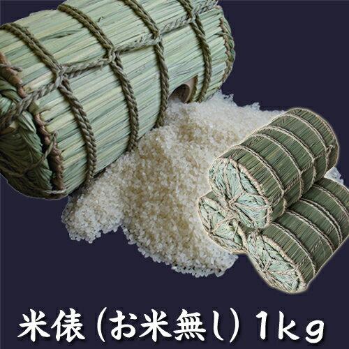 ミニ米俵1kg(お米無し)米寿のお祝いに米俵出産内祝い・ディスプレイに米俵