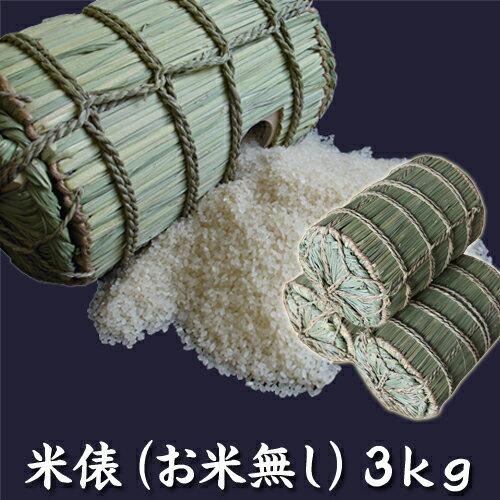 米俵3kg(お米無し)ミニ米俵だから可愛い
