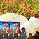 新潟県 妙高産こしいぶき10kg(5kg×2個)「28年産 一等米」 新米
