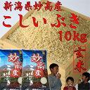 新潟県 妙高産こしいぶき10kg【玄米】5kg×2個【29年産 新米】