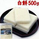 【白餅】500g【手作り無添加餅】新潟県産の餅米で作っています。