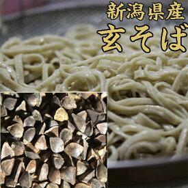 【玄そば】 10kg 30年産 玄蕎麦