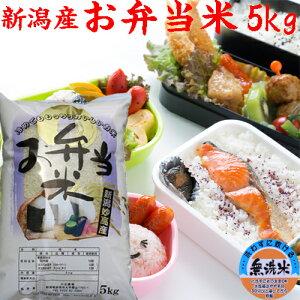 お米【お弁当米】【無洗米】5kg令和2年新潟県産 お弁当に最適なお米