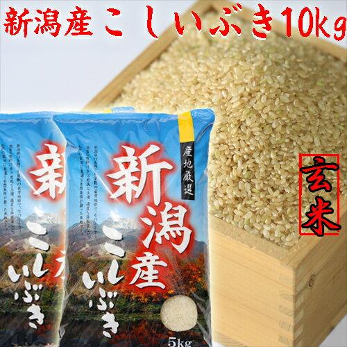 新潟産こしいぶき10kg【玄米】5kg×2個【30年産 2018年産】
