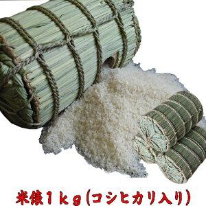 【コシヒカリ ギフト】米俵1kg(コシヒカリ1kg入り)米寿 結婚式 イベント米俵