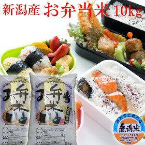 新米【お弁当米】【無洗米】10kg送料無料新潟県産 お弁当に最適なお米