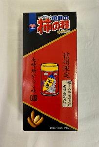 亀田の柿の種 信州限定 七味唐辛子味
