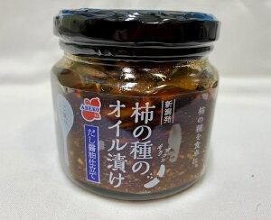 柿の種のオイル漬け だし醤油仕立て