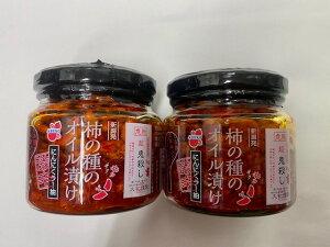 柿の種のオイル漬け にんにくラー油 【激辛2個SET】
