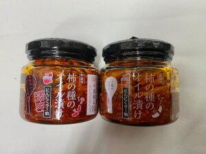 柿の種のオイル漬け にんにくラー油&激辛にんにくラー油SET