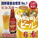 PILSNER-330ml6本