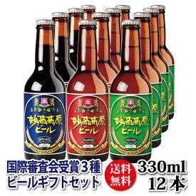 【国際審査会受賞ビール詰め合わせ】妙高高原ビール3種ギフトセット(330ml)12本(箱入)