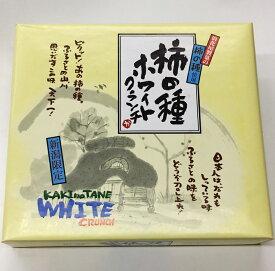 新潟【柿の種ホワイトクランチ】(28個入)