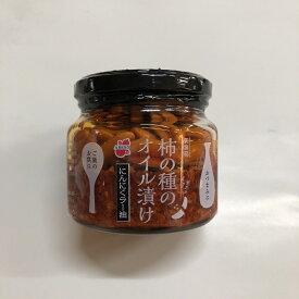 新潟【柿の種オイル漬け(にんにくラー油)】