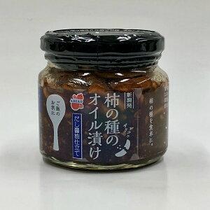新潟【柿の種オイル漬け(だし醤油仕立て)】
