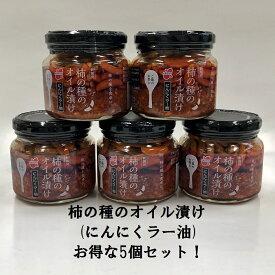 新潟【柿の種オイル漬け(にんにくラー油)】5個セット