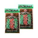長野お土産 野沢菜 キムチ 漬物【野沢菜はんごろしキムチ漬】2袋