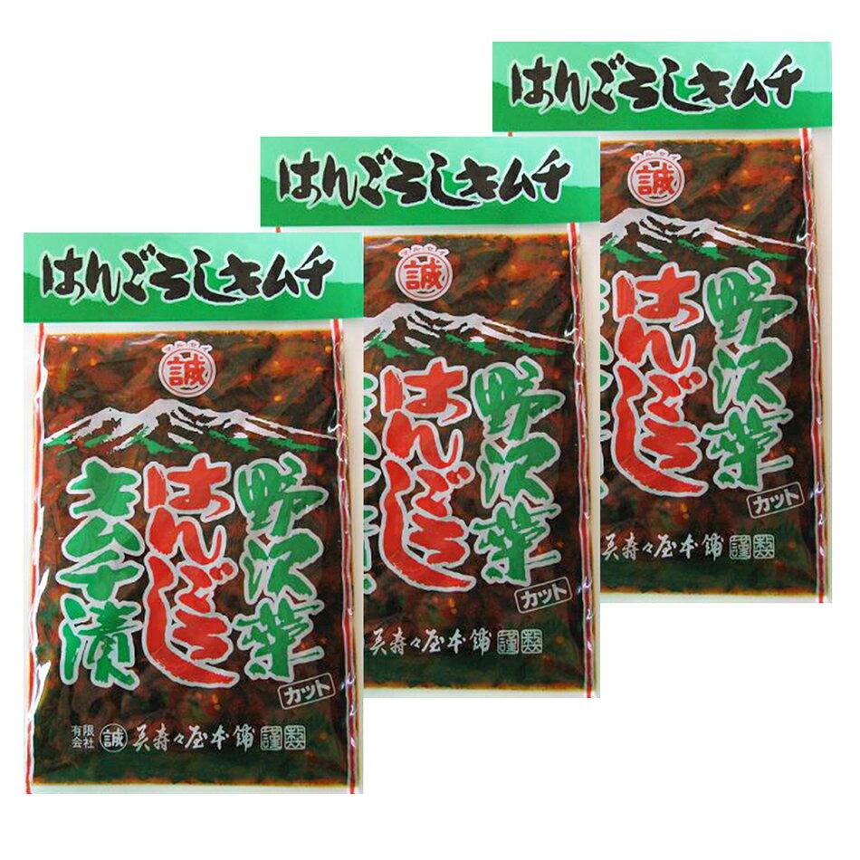 長野お土産 野沢菜 キムチ 漬物【野沢菜はんごろしキムチ漬】3袋