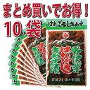 長野お土産 野沢菜 キムチ 漬物【野沢菜はんごろしキムチ漬】10袋