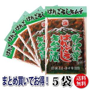長野お土産 野沢菜 キムチ 漬物【野沢菜はんごろしキムチ漬】5袋