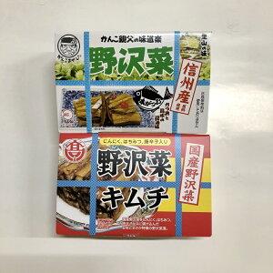 信州【野沢菜・野沢菜キムチセット】