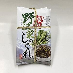 信州【野沢菜のしぐれ】