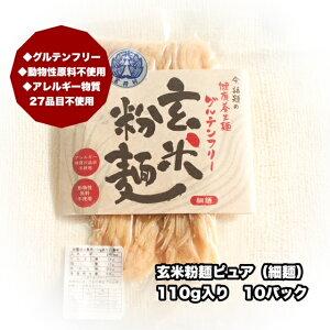 茗荷村玄米粉麺ピュア細麺(1.5mm)10包セット