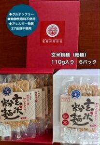 茗荷村玄米粉麺ピュア細麺(1.5mm)6包セット
