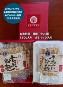 茗荷村玄米粉麺ピュア細麺(1.5mm)中太麺(3mm)各3包セット
