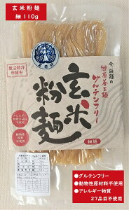 茗荷村玄米粉麺細麺(1.5mm)10袋セット