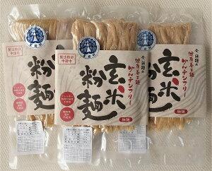 玄米粉麺細麺3袋
