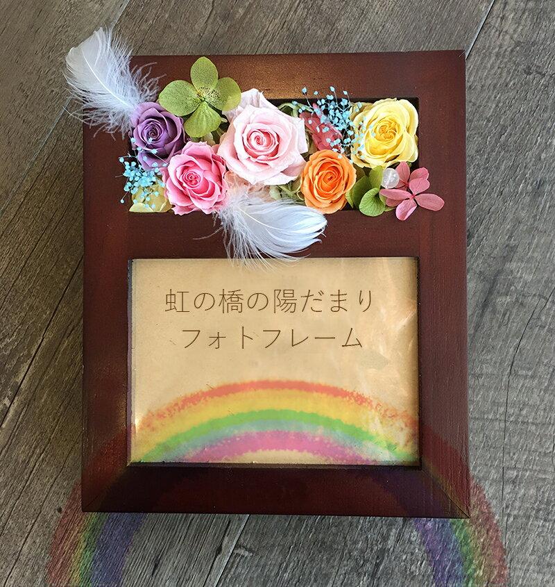 送料無料 プリザーブドフラワー ペット 写真立て 水晶入り 虹の橋の陽だまり 仏花 フォトフレーム 花 ペット メモリアル お供え 木製 水晶入り