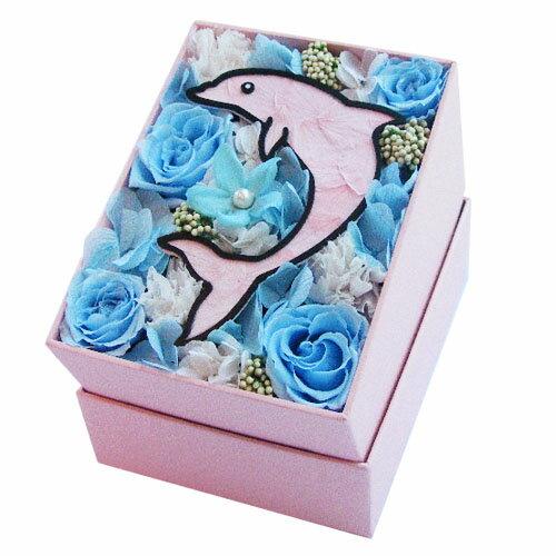【送料無料】幸せの象徴 ピンクドルフィン(イルカ)プリザーブドフラワー 誕生日プレゼント 女性 ヒーリング お見舞い、引越し祝い、結婚祝いに