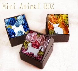 プリザーブドフラワー 退職祝い「Mini Animal Box」フラワーアレンジメント 誕生日 お花 プレゼント ギフト 退職祝い お返し 母の日 父の日 ボックスフラワー 卒業 お礼 御祝い 誕生日プリザ ペットプレゼント交換 お供え 犬 ねこ クリスマス