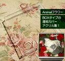 【お花と同時注文なら送料無料】黒BOX専用 アニマルBOXの透明蓋