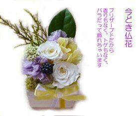プリザーブドフラワー「いまどき仏花」フラワーアレンジメント お供え お悔やみ 供花小さめのペットの仏壇にも飾れます メモリアル 花 お中元 犬 ねこ