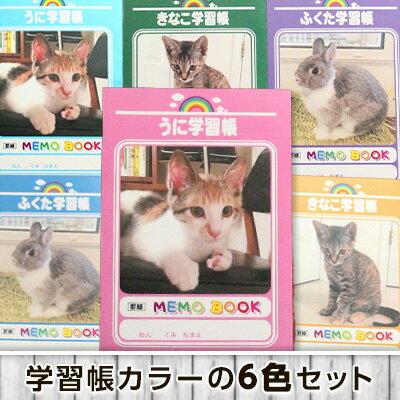 マイペリドット オリジナル メモ帳 「うちの子メモセット」ペット 猫 ねこ うさぎ 犬 出産祝い プレゼント おもしろ 記念品 ノベルティ 出産祝い 印刷
