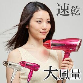 マイナスイオンヘアドライヤー コイズミ KHD-9220 ピンク/ゴールド  大風量 温冷 イオン 地肌 頭皮 ヘッド スカルプ 低温風 1200W ドライアー 男性 女性 速乾 風力 強い KOIZUMI