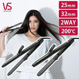 ヴィダルサスーン 2WAYアイロン (VSI2550/25mm・VSI3250/32mm) ブラック| ヘアアイロン コテ ストレートアイロン カールアイロン VIDAL SASOON ビダルサスーン 海外対応 2ウェイ コテ 25ミリ 32ミリ 高温 200℃ 美容師 おすすめ 人気