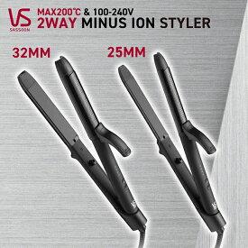 ヴィダルサスーン 2WAYアイロン VSI2550(25mm)/VSI3250(32mm) ブラック| ヘアアイロン コテ ストレートアイロン カールアイロン VIDAL SASOON ビダルサスーン 2ウェイ コテ 25ミリ 32ミリ 海外 高温 200℃ 早い スタイル 美容師 おすすめ 人気 おしゃれ