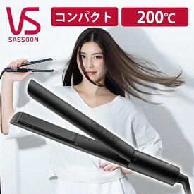 ヴィダルサスーン コンパクトストレートアイロン (VSI-1020) ストレート ヘアアイロン ヘアーアイロン ビダルサスーン VS vidal 女性 プレゼント 高温 美容師 おすすめ キープ 持ち コンパクト 海外対応 おしゃれ ボブ ミディアム 前髪 セット VSI1020