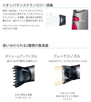 イオンバランスドライヤーSalonSense(サロンセンス)KOIZUMI(コイズミ)KHD-9920|送料無料マイナスイオンヘアドライヤーコイズミドライヤードライアー美容家電イオンドライヤーイオンバランス1200Wサロンセンス