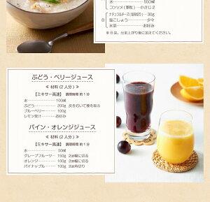 スープメーカーコイズミ