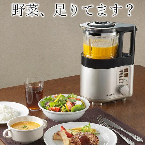 スープメーカー KOIZUMI(コイズミ) KSM-1020   送料無料 野菜スープ ジューサー 豆乳 おかゆ お粥 ジュース リゾット スムージー 離乳食 介護食 健康 温活 レシピ