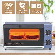 \おしゃれなネイビー♪/トースターオーブントースターおしゃれコイズミ(KOS-1032)|パン小型1000W2枚上下ヒーター3段階切替メッシュ網横型トーストオーブンパン焼き器トレー付き美味しいふっくらあたためおすすめ簡単操作お手入れ簡単KOIZUMI