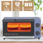 \おしゃれなネイビー♪/トースターオーブントースターおしゃれコイズミ(KOS-1032) パン小型1000W2枚上下ヒーター3段階切替メッシュ網横型トーストオーブンパン焼き器トレー付き美味しいふっくらあたためおすすめ簡単操作お手入れ簡単KOIZUMI