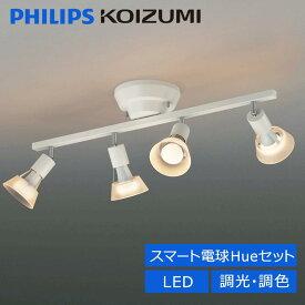 \hueランプセット/シーリングライト 4灯 led スポット コイズミ照明 LED対応 BA17001 hue | 送料無料 おしゃれ 6畳 シャンデリア スポットライト Philips Hue対応 リモコン付 シーリング シンプル 調光調色 キッチン 照明器具 和風 北欧