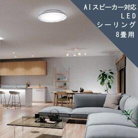 \ AIスピーカー対応 /コイズミ照明 LEDシーリング 〜8畳【5年保証】(BH180801A)| AIスピーカー シーリング 調光 調色 日本製 スマートスピーカー 照明 グーグル グーグルホーム アマゾン エコー アレクサ Google