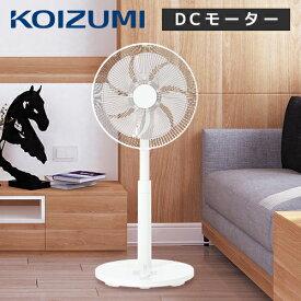【2020年・新商品】リビング扇風機 DCモーター コイズミ (KLF-3001) 換気 扇風機 風量 強い 室温感知 静か 節電 省エネ タイマー 熱中症 熱中症対策 暑さ対策 猛暑 寝室 10畳 8畳 6畳 KOIZUMI KLF3001/W 領収証 領収書 自動首振り